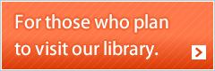閲覧室の利用や資料の閲覧を希望される方はこちら