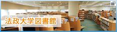 法政大学図書館