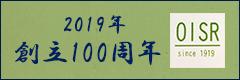2019年 創立100周年
