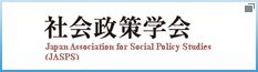 社会政策学会