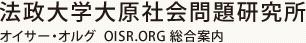 法政大学大原社会問題研究所 オイサー・オルグ  OISR.ORG 総合案内